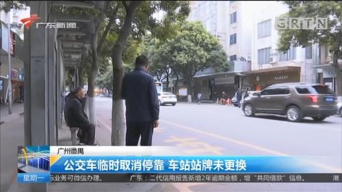 广州番禺:公交车临时取消停靠 车站站牌未更换