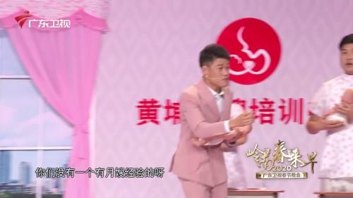 蔡明来广东当月嫂!广东卫视春晚爆笑上演小品《月嫂教练》