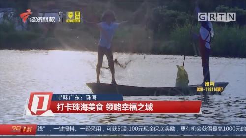 寻味广东:珠海 打卡珠海美食 领略幸福之城