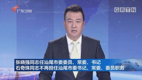 张晓强同志任汕尾市委委员、常委、书记 石奇珠同志不再担任汕尾市委书记、常委、委员职务