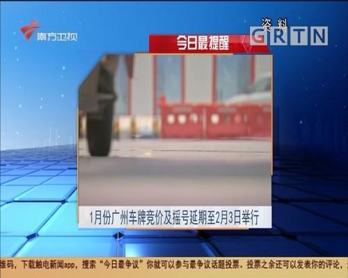 今日最提醒:1月份广州车牌竞价及摇号延期至2月3日举行
