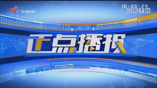 [HD][2020-01-28-10:00]正点播报:广东每天下午举行新闻发布会 通报疫情回应公众关切