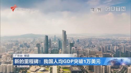 新的里程碑!我国人均GDP突破1万美元