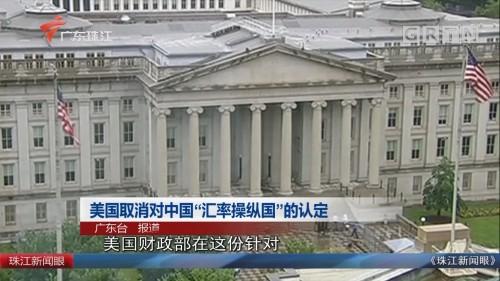"""美国取消对中国""""汇率操纵国""""的认定"""