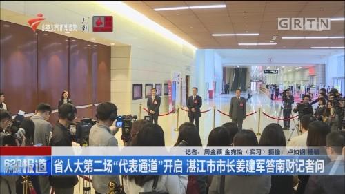 """省人大第二场""""代表通道""""开启 湛江市市长姜建军答南财记者问"""