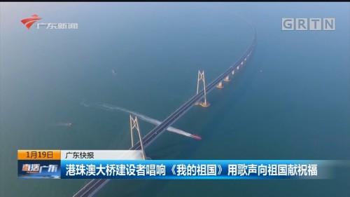 港珠澳大桥建设者唱响《我的祖国》 用歌声向祖国献祝福