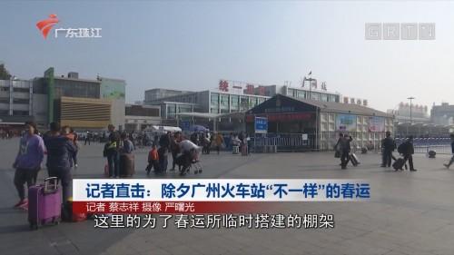 """记者直击:除夕广州火车站""""不一样""""的春运"""