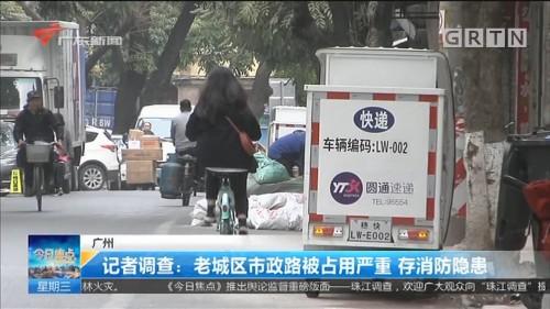 广州 记者调查:老城区市政路被占用严重 存消防隐患
