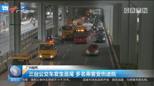 广州越秀:三台公交车发生追尾 多名乘客受伤送院