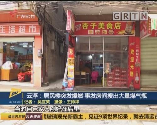 云浮:居民楼突发爆燃 事发房间搜出大量煤气瓶