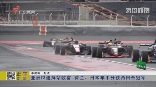 亚洲f3迪拜站收官 荷兰、日本车手分获两回合冠军