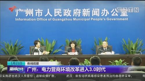 广州:电力营商环境改革进入3.0时代