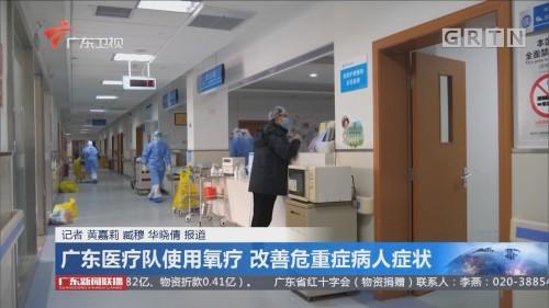 广东医疗队使用氧疗 改善危重症病人症状