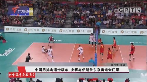 中国男排击退卡塔尔 决赛与伊朗争东京奥运会门票
