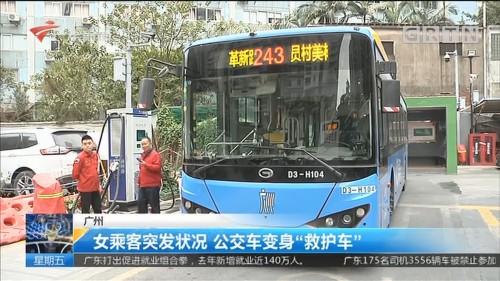 """广州:女乘客突发状况 公交车变身""""救护车"""""""