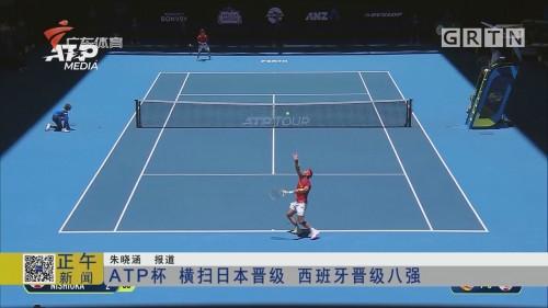 ATP杯 横扫日本晋级 西班牙晋级八强