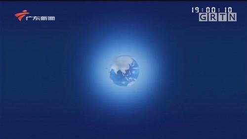 [HD][2020-01-17-19:00]正点播报:广东省教育厅:民办义务教育学校100%摇号