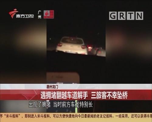 惠州龙门:遇拥堵翻越车道解手 三旅客不幸坠桥