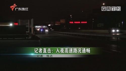 记者直击:入夜高速路况通畅