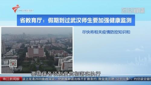 省教育厅:假期到过武汉师生要加强健康监测