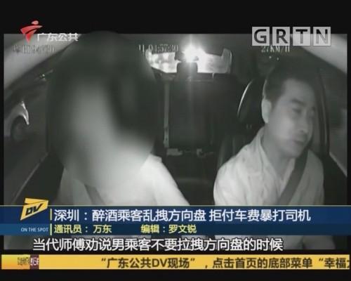 (DV现场)深圳:醉酒乘客乱拽方向盘 拒付车费暴打司机