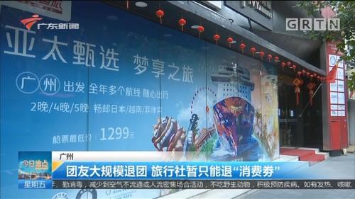 """广州:团友大规模退团 旅行社暂只能退""""消费券"""""""