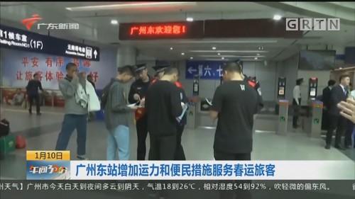 广州东站增加运力和便民措施服务春运旅客