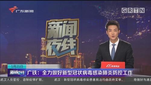广铁:全力做好新型冠状病毒感染肺炎防控工作