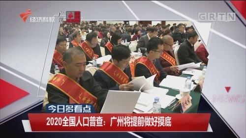 2020全国人口普查:广州将提前做好摸底