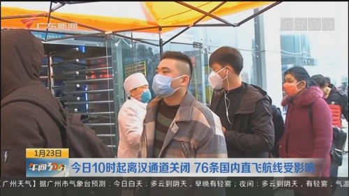 今日10时起离汉通道关闭 76条国内直飞航线受影响