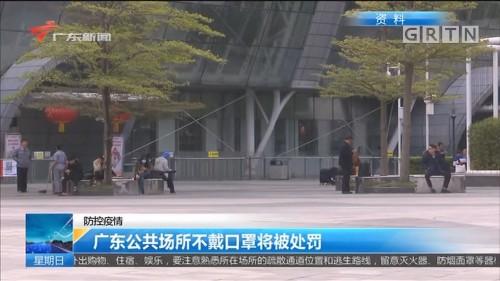 防控疫情 广东公共场所不戴口罩将被处罚