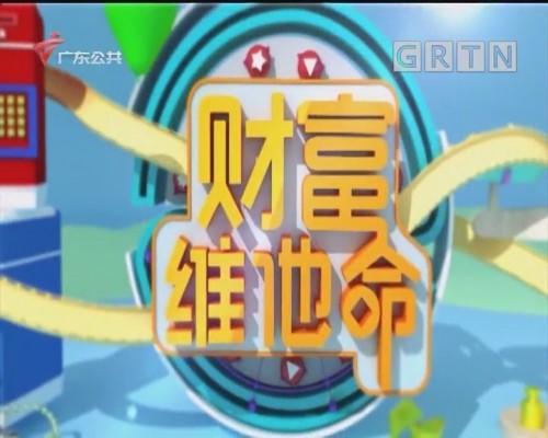 [2020-01-25]财富维他命:完赚新年:春节档电影火爆,如何投资?(下)