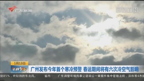 广州发布今年首个寒冷预警 春运期间将有六次冷空气影响