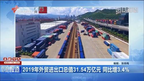 2019年外贸进出口总值31.54万亿元 同比增3.4%