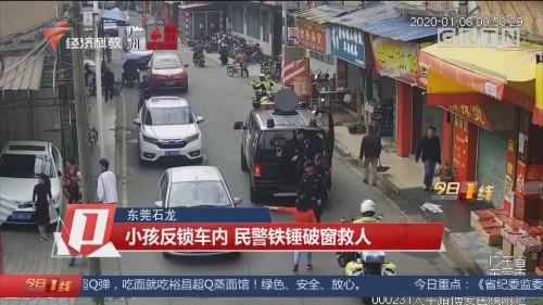 东莞石龙:小孩反锁车内 民警铁锤破窗救人