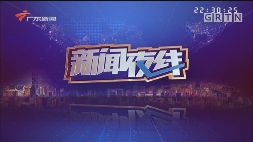 [HD][2020-01-25]新闻夜线:全国旅行社团队游全部暂停