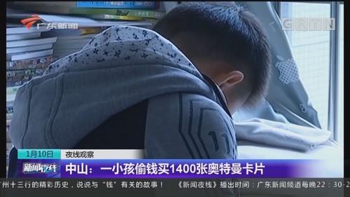 中山:一小孩偷钱买1400张奥特曼卡片