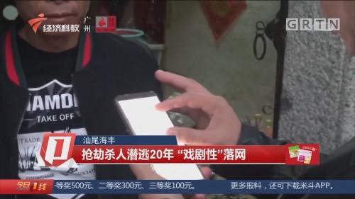 """汕尾海丰:抢劫杀人潜逃20年 """"戏剧性""""落网"""