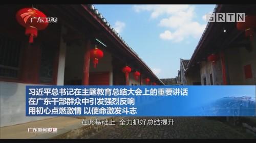 习近平总书记在主题教育总结大会上的重要讲话在广东干部群众中引发强烈反响 用初心点燃激情 以使命激发斗志