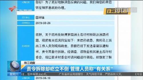 """珠江调查:责令拆除却屹立不倒 管理人员称""""有关系"""""""
