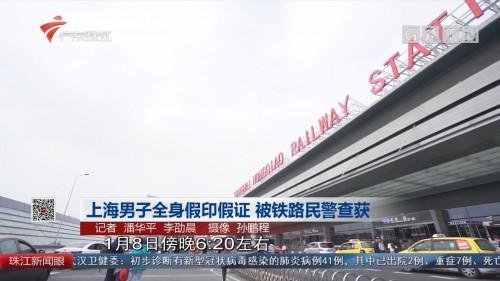 上海男子全身假印假证 被铁路民警查获