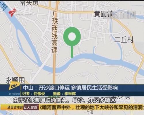 中山:孖沙渡口停运 多镇居民生活受影响