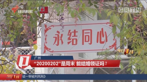 """广州:""""20200202""""是周末 能结婚领证吗?"""