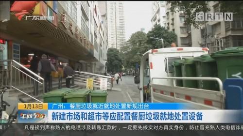 广州:餐厨垃圾就近就地处置新规出台:新建市场和超市等应配置餐厨垃圾就地处置设备