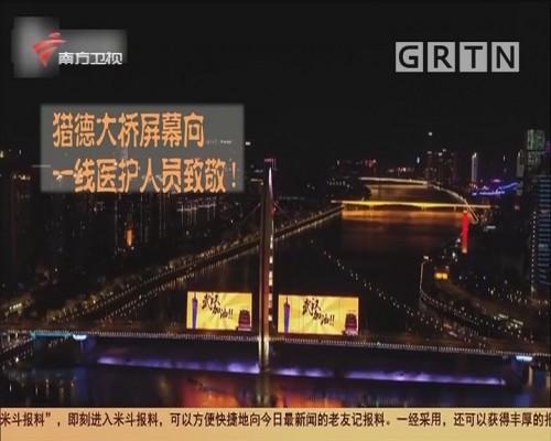 广州亮灯为武汉加油
