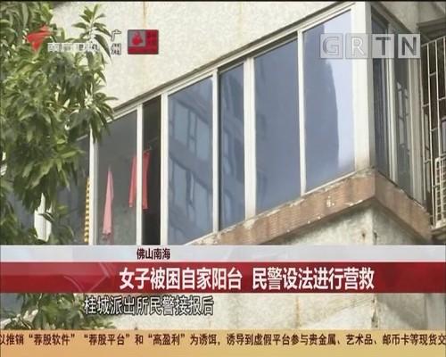 佛山南海:女子被困自家阳台 民警设法进行营救