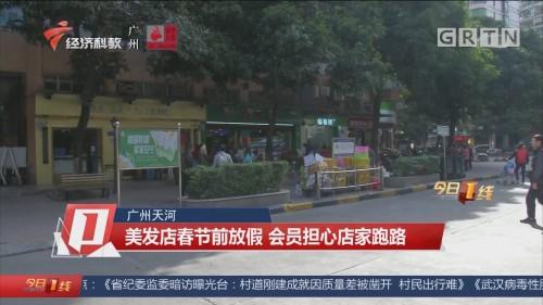 广州天河:美发店春节前放假 会员担心店家跑路