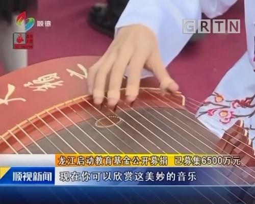 龙江启动教育基金公开募捐 已募集6500万元