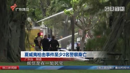 夏威夷枪击事件至少2名警察身亡