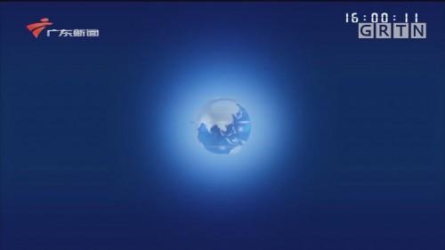 [HD][2020-01-31-16:00]正点播报:广东 紧急拨付疫情防治资金32.99亿元